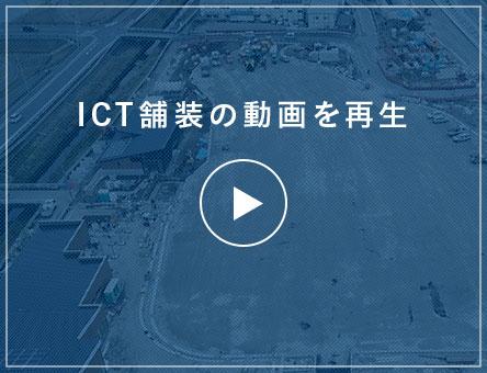 ICT舗装の動画を再生