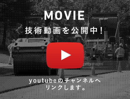 MOVIE技術動画を公開中!Youtubeのチャンネルへリンクします。