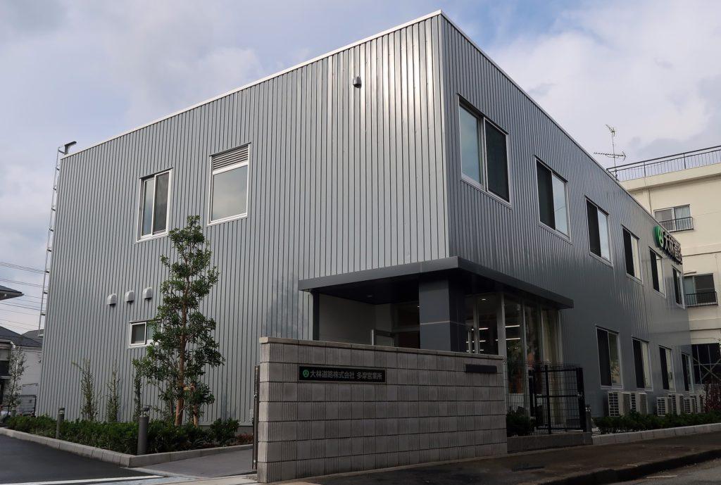関東支店 多摩営業所が移転いたしました | 大林道路株式会社