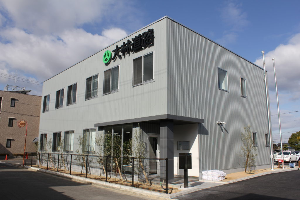 四国支店 香川営業所が移転いたしました | 大林道路株式会社