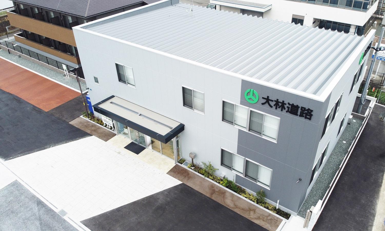 九州支店 福岡営業所が移転しました | 大林道路株式会社